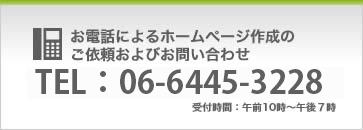 TEL:06-6445-3228