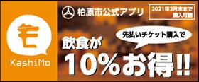 柏原市公式アプリ 飲食が10%お得!!